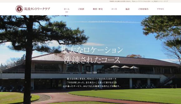 株式会社筑波ゴルフコース