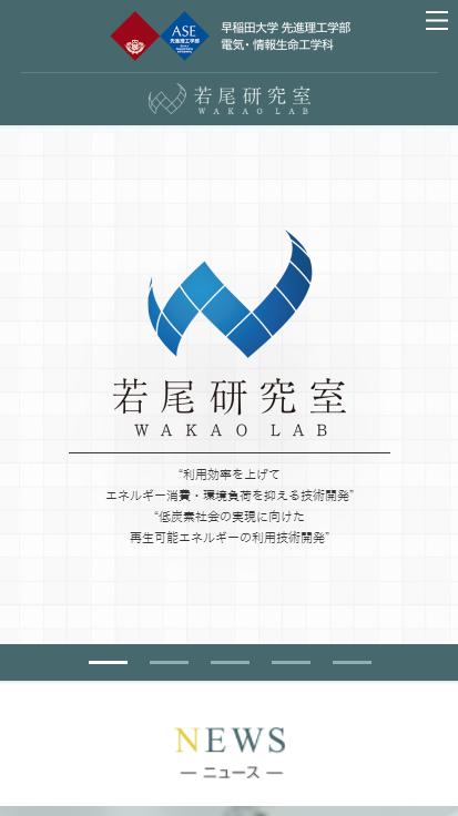 早稲田大学 若尾真治研究室