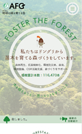 NPO法人 地球の緑を育てる会
