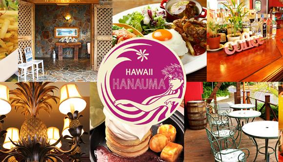 ハワイレストラン~HANAUMA~