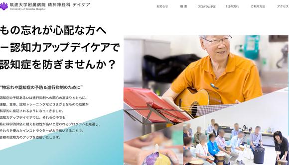 筑波大学附属病院 精神神経科デイケア