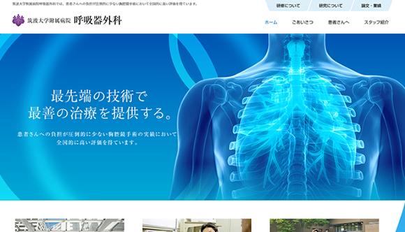筑波大学附属病院 呼吸器外科