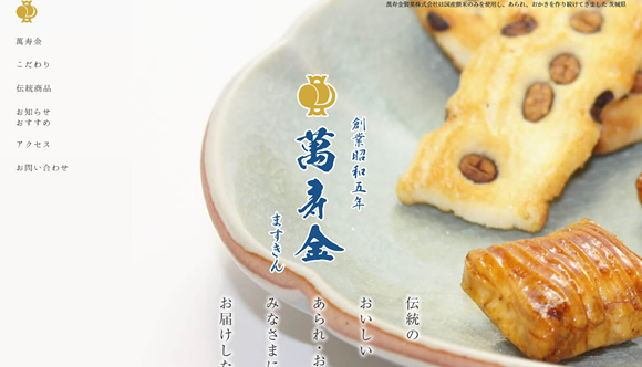 萬寿金製菓株式会社
