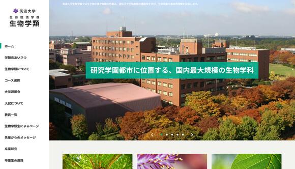 筑波大学生物学類