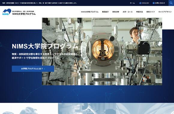 物質・材料研究機構