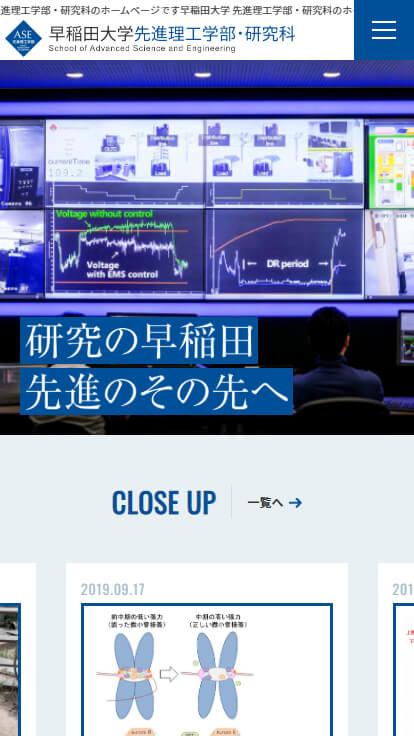 早稲田大学 先進理工学部・研究科