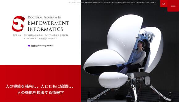 筑波大学 理工情報生命学術院 システム情報工学研究科 エンパワーメント情報学プログラム