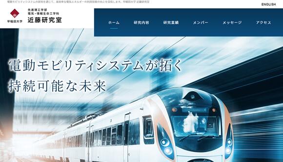 早稲田大学 近藤研究室