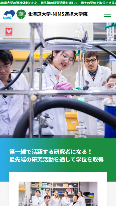 国立研究開発法人 物質・材料研究機構 北海道大学-NIMS連携大学院