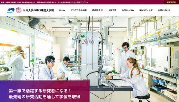 国立研究開発法人 物質・材料研究機構 九州大学-NIMS連携大学院