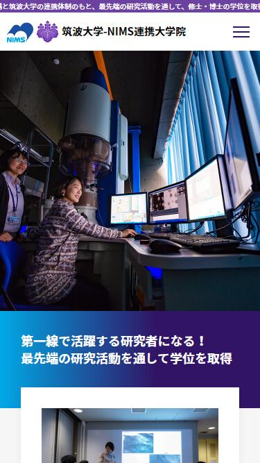 国立研究開発法人 物質・材料研究機構 筑波大学-NIMS連携大学院
