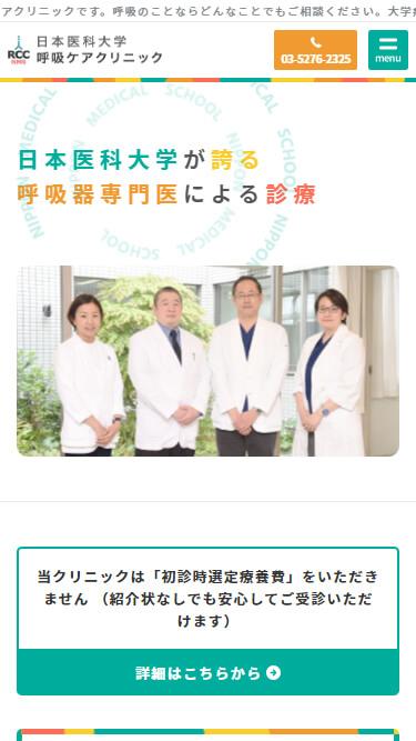 日本医科大学 呼吸ケアクリニック