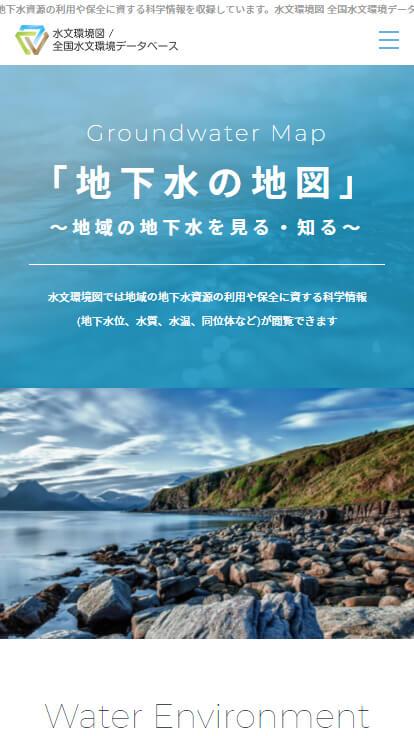 国立研究開発法人 産業技術総合研究所 地圏資源環境研究部門 地下水研究グループ