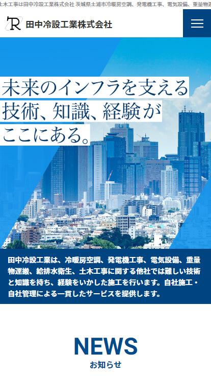 田中冷設工業株式会社