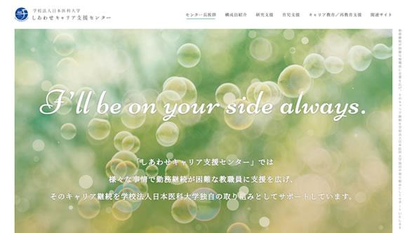 日本医科大学 しあわせキャリア支援センター