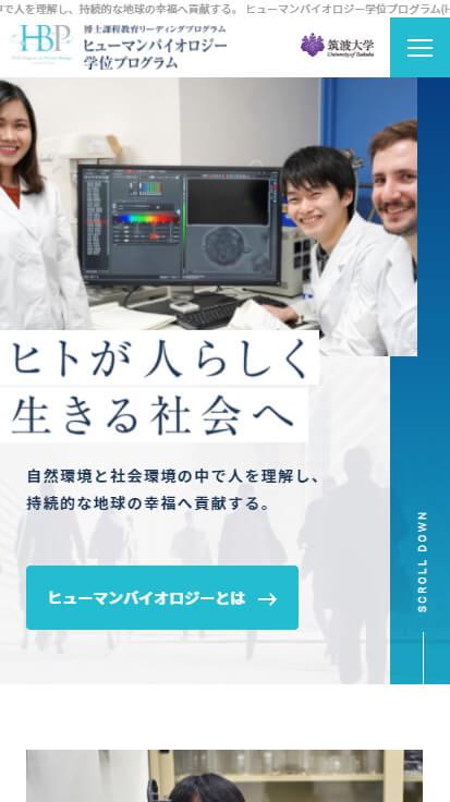 筑波大学大学院ヒューマンバイオロジー学位プログラム
