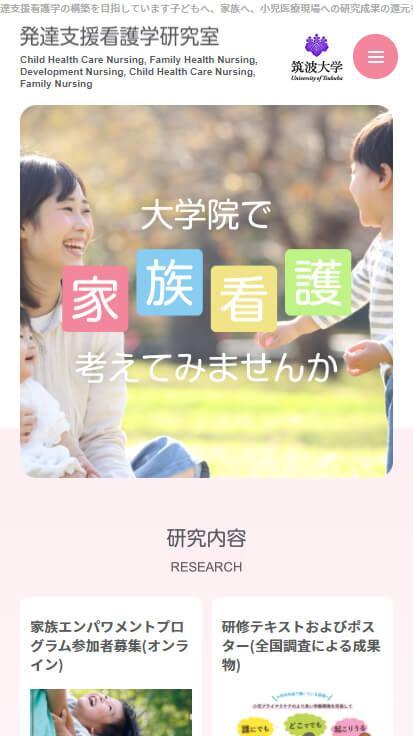 筑波大学 発達支援看護学研究室